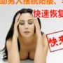 Monica Bellucci defeats men's sexual failure in China